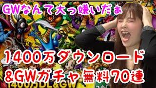 【ドラクエタクト】1400万ダウンロード&GWガチャ無料70連【女性ゲーム実況者】