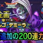 【ドラクエタクト】 完凸企画 『オルゴデミーラ』 追加の200連ガチャ!!