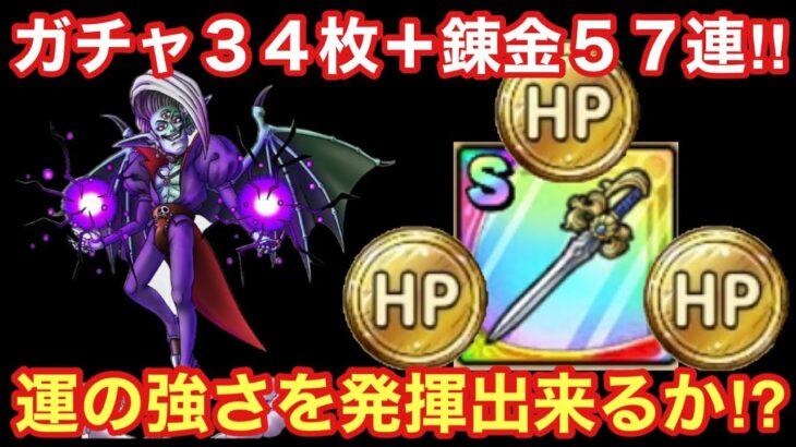 【ドラゴンクエストタクト】ガチャ34枚+オチェアーノの剣錬金57連!運の強さを発揮出来るか⁉︎