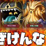 【ドラクエタクト】新イベントが強すぎて炎上!?+オルゴデミーラの評価【ゲーム実況】