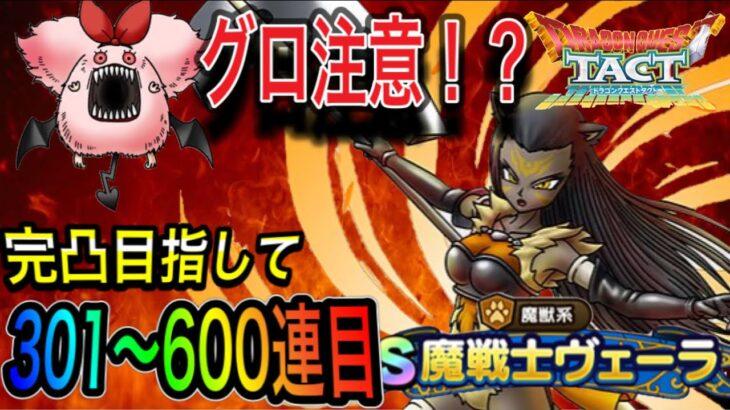【ドラクエタクト】 グロ注意!? 完凸なるか?? 『魔戦士ヴェーラ』 ガチャ301~600連!!!!
