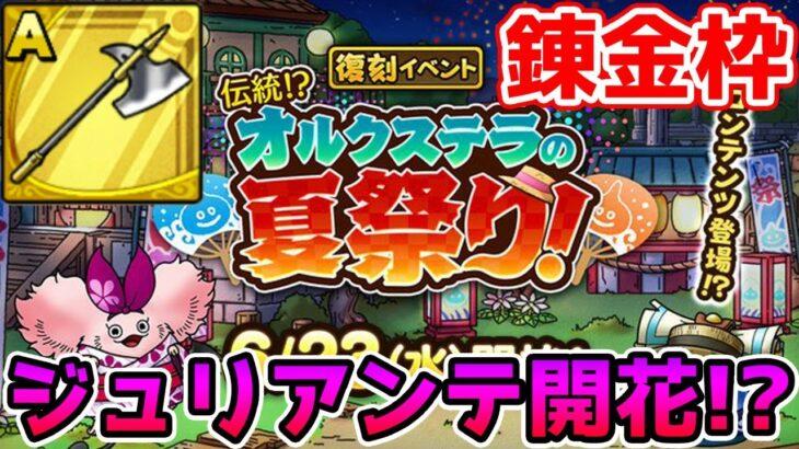 【ドラクエタクト】(Live6/19)復刻きたああああ!!! 武器錬金枠やってく~!!【DQT】