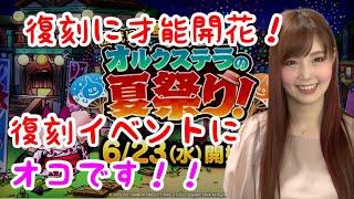 【ドラクエタクト】オルクステラの夏祭り復刻にヤタイゴースト才能開花!【引きこもり女のゲーム実況】