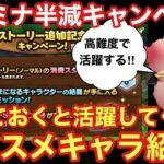 【ドラゴンクエストタクト】スタミナ半減キャンペーンで集めておくと活躍してくれるキャラ紹介!