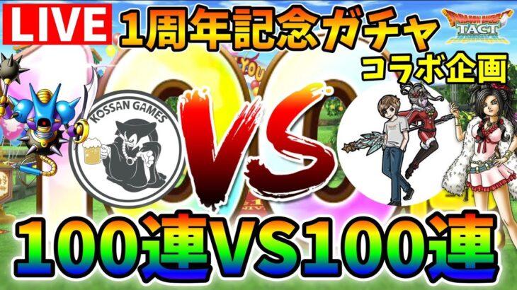 【ドラクエタクト】アニバガチャ100連対決【こっさんVSゆん】