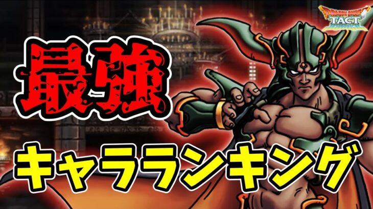 【ドラクエタクト】最強モンスターランキングベスト3【無課金攻略】