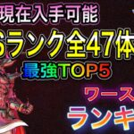 【ドラクエタクト】 7/23現在入手 『Sランク全47体』 最強TOP5&ワースト5 ランキング!!!!