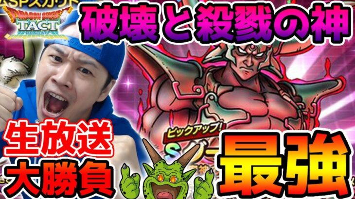 【ドラクエタクト】アニバ初日ぶっ壊れダークドレアム大勝負いくぞ~!!!!!【DQT】