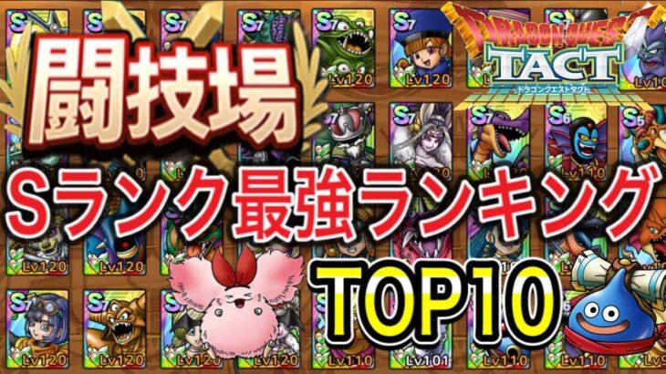 【ドラクエタクト】 闘技場 『Sランク』 最強ランキングTOP10!!!