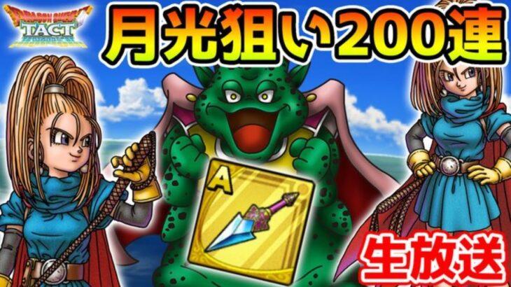 【ドラクエタクト】カルベローナの短剣200連強で目指せ月光特化!!【実況】