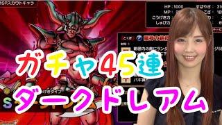 【ドラクエタクト】ダークドレアムガチャ45連【引きこもり女のゲーム実況】