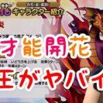 【ドラクエタクト】8月6日に竜王の才能開花が来るぞぉ!【引きこもり女のゲーム実況】