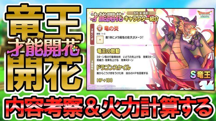 【ドラクエタクト】竜王がついに才能開花!内容考察しつつ火力計算していく!