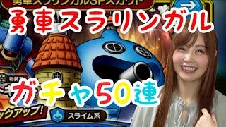 【ドラクエタクト】勇車スラリンガルガチャ50連回す!!【引きこもり女のゲーム実況】