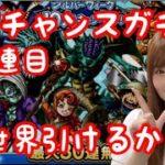 【ドラクエタクト】SWチャンスSPスカウトガチャ10連目【引きこもり女のゲーム実況】