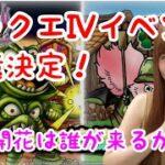 【ドラクエタクト】ドラクエⅣイベント追憶に追加!!【引きこもり女のゲーム実況】