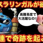 【ドラゴンクエストタクト】勇車スラリンガルが欲しい!31連ガチャで奇跡を起こしたい!!