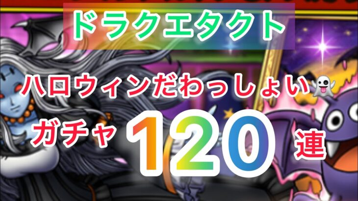 【ドラクエタクト】ガチャ120連!ピックアップが出ない⁉️