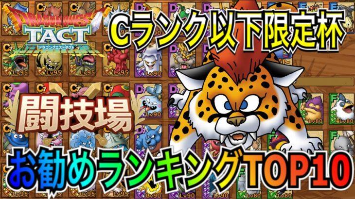 【ドラクエタクト】 Cランク以下限定杯 『闘技場』 お勧めランキングTOP10!!! 【DQT】